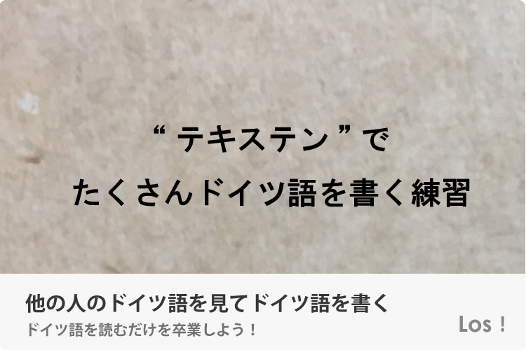 ドイツ語書取学習テキステン