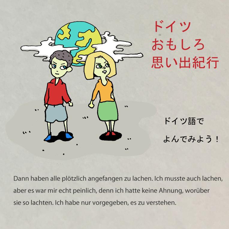ドイツ語おもしろ紀行