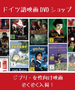 ドイツ語DVDショップ グリックリヒ