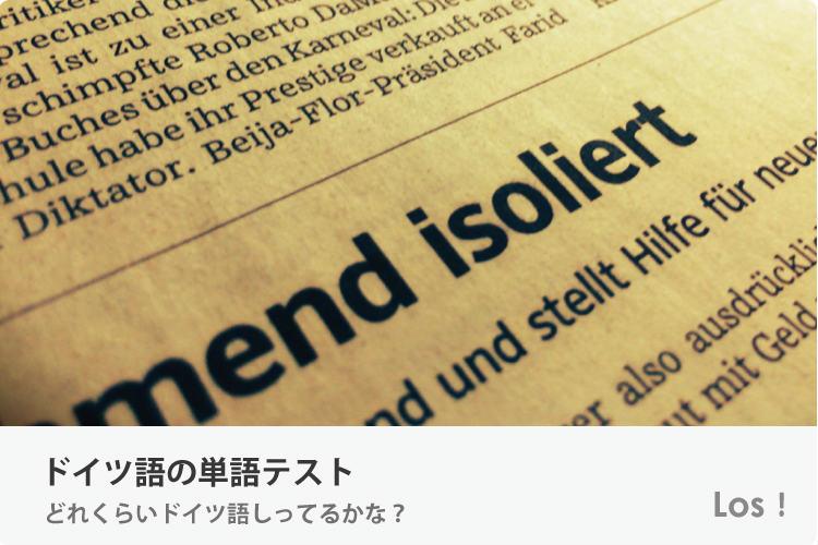 ドイツ語単語レベル別テスト